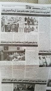 Picnic - Feb102017 - Urdu News